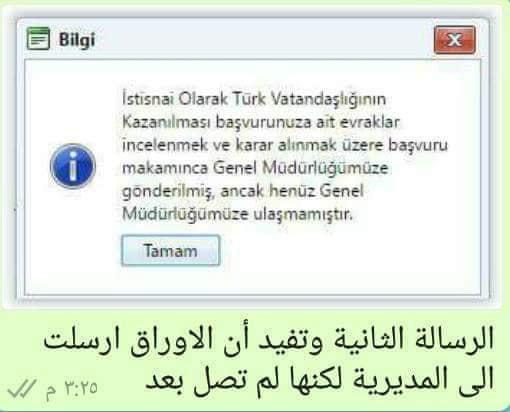 مراحل التجنيس للسوريين في تركيا