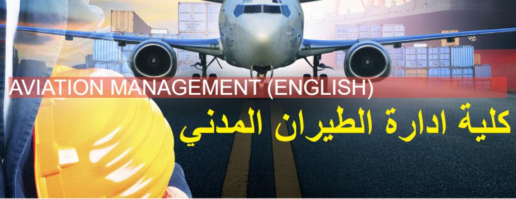 دراسة إدارة الطيران في الجامعات التركية
