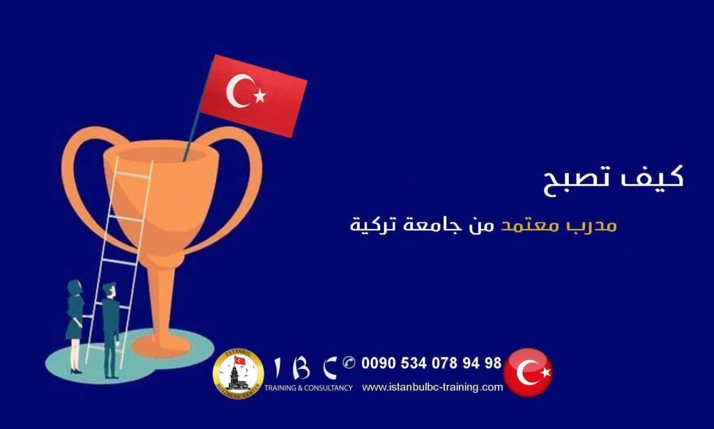كيف تصبح مدرب معتمد بشهادة اعتماد من جامعة تركية