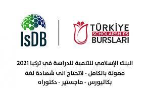 منحة البنك الإسلامي للتنمية للدراسة في تركيا 2021 | ممولة بالكامل - منح  دراسية