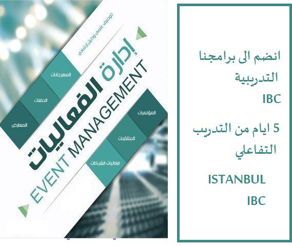 Event Management إدارة الفعاليات - 5 أيام